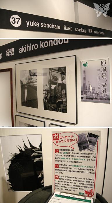 いよいよ開催!『横浜写真エキスポ 御苗場』!!_b0053900_0134559.jpg