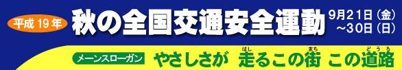 秋のキャンペーン本日より!ですやん!_f0056935_2027456.jpg