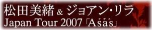 松田美緒webはこちら!