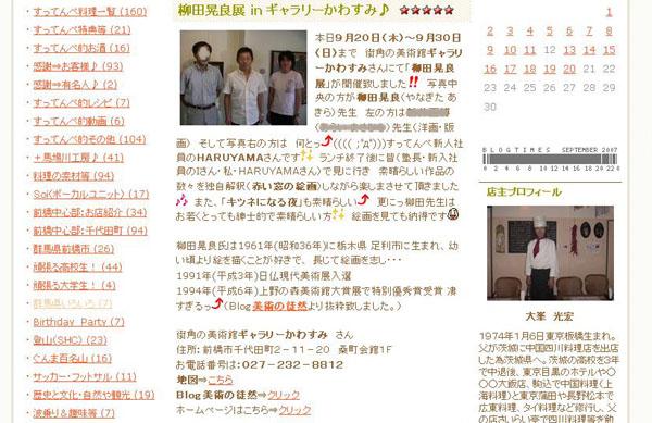 すってんぺのブログ_d0000995_14475917.jpg