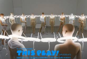 21_21 DESIGN SITE 「THIS PLAY」