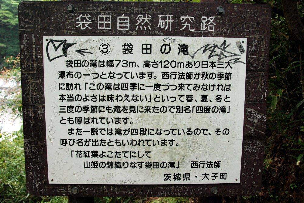 袋田の滝_e0087201_21184741.jpg