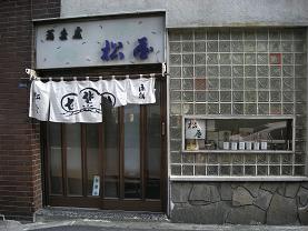 創業80年 笹塚の松屋で500円天丼_c0030645_1713898.jpg