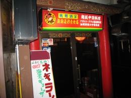 片町経営研究会(桃郷酒家)_f0099455_13501078.jpg