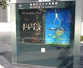 ミュージカル『ハロルド&モード』_e0033570_21515559.jpg