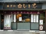 飯田の和菓子 「いと忠」さん_b0103889_14192.jpg
