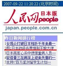 王毅大使離任パーティーの写真報道 人民網日本版アクセス2位に_d0027795_12361833.jpg