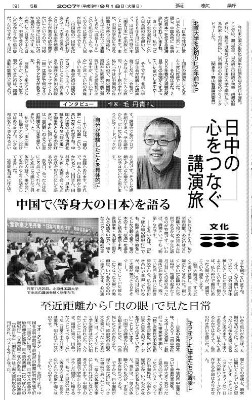 毛丹青氏 聖教新聞に大きく登場_d0027795_6581731.jpg