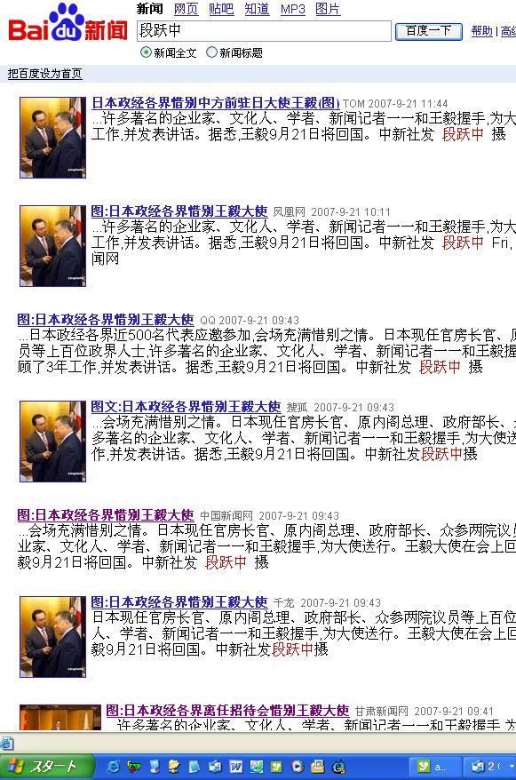 王毅大使離任パーティーの写真 多くの中国媒体に掲載された_d0027795_735346.jpg