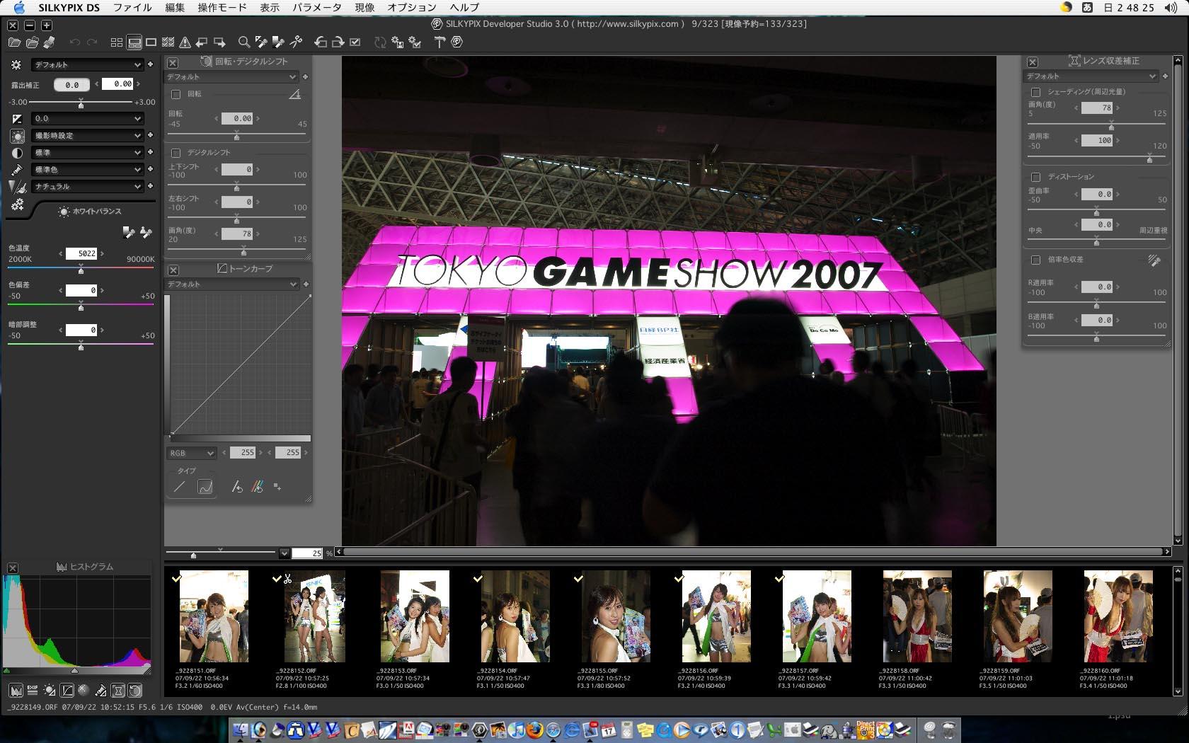 「TOKYO GAME SHOW 2007」_e0096928_322715.jpg
