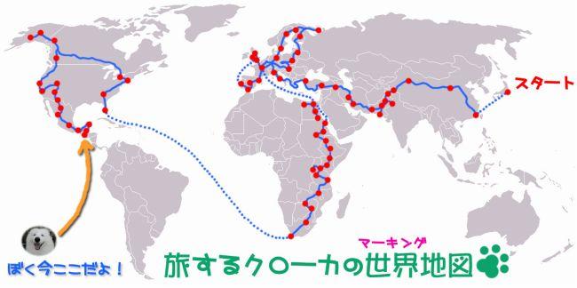 旅するクローカ その51_c0062832_1901990.jpg