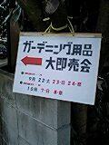 b0009543_101593.jpg