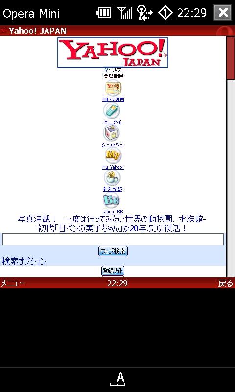 NETBOOK PRO と Advanced es で Opera(9/17)_a0034780_2533546.jpg