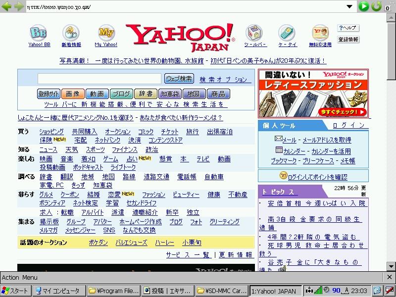 NETBOOK PRO と Advanced es で Opera(9/17)_a0034780_2543818.jpg