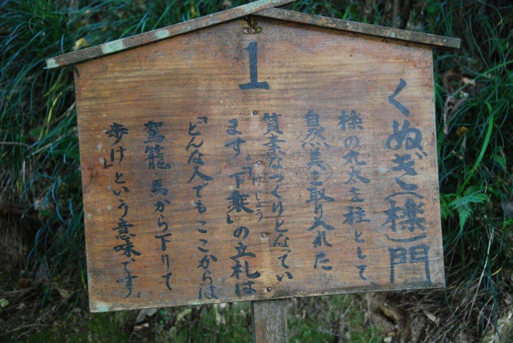 旅の報告 西山荘(水戸光圀公隠居所)_e0087201_22263891.jpg