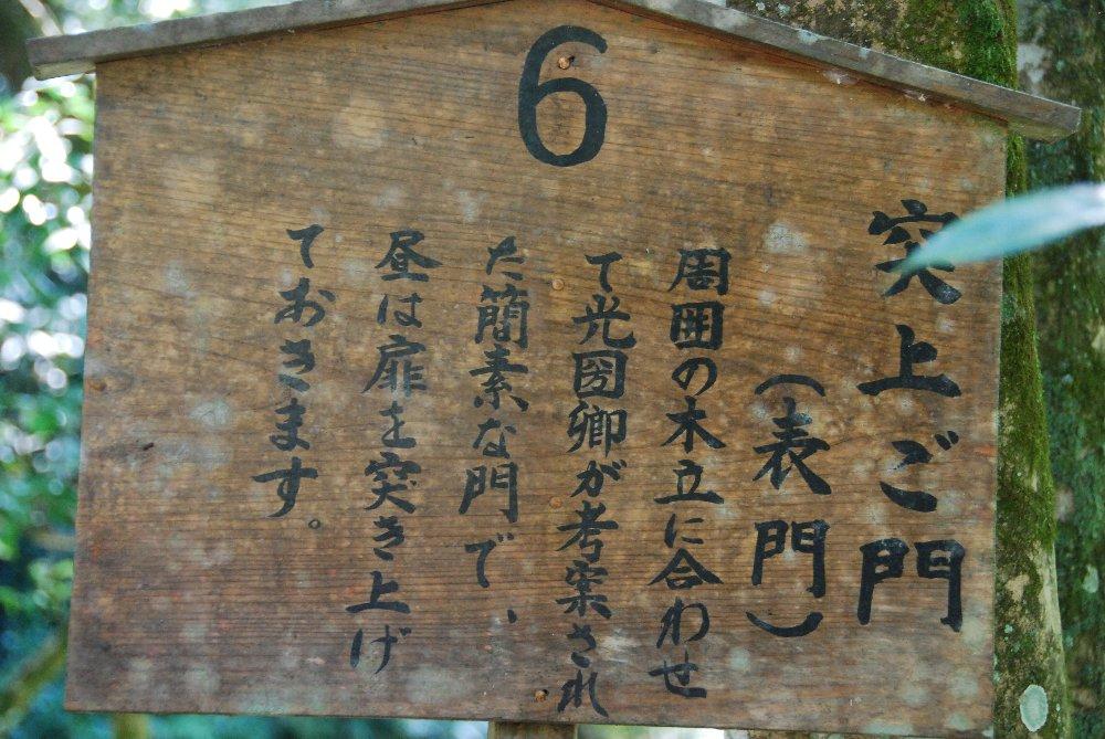 旅の報告 西山荘(水戸光圀公隠居所)_e0087201_22322213.jpg
