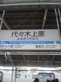 今日は久しぶりに東京へ(^^)_f0082612_033475.jpg