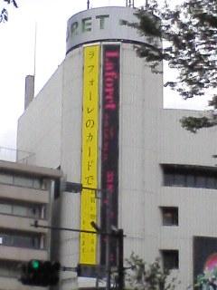 今日は久しぶりに東京へ(^^)_f0082612_033581.jpg