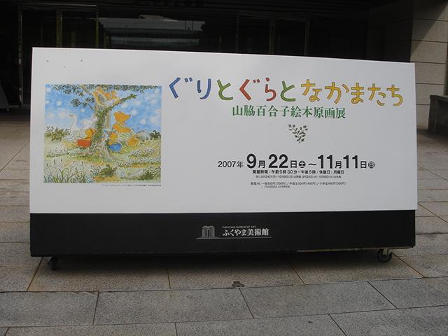 """""""山脇百合子絵本原画展""""に行ってきました_b0053618_2062476.jpg"""