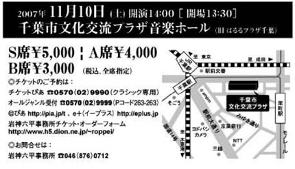 恵谷さんのコンサート_a0019928_0274084.jpg