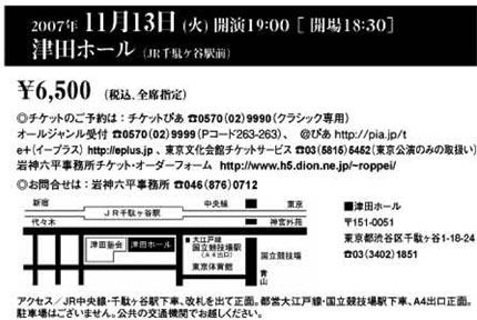 恵谷さんのコンサート_a0019928_0281145.jpg