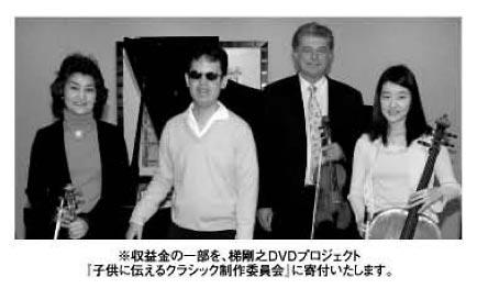恵谷さんのコンサート_a0019928_0394919.jpg
