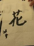 墨の薫り_d0037159_21405255.jpg