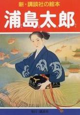 究極の快楽と究極の代償は、浦島太郎が味わったいつまでも続かなかった刹那_d0061678_19273283.jpg