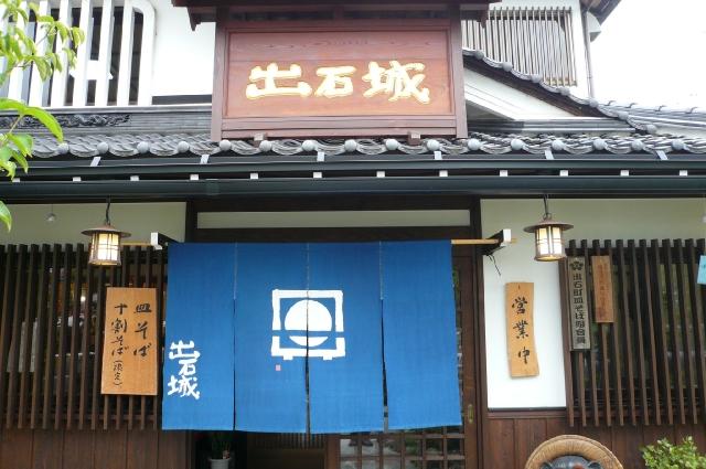 のんびり癒されの旅 in 新温泉 part1_f0097683_23134768.jpg