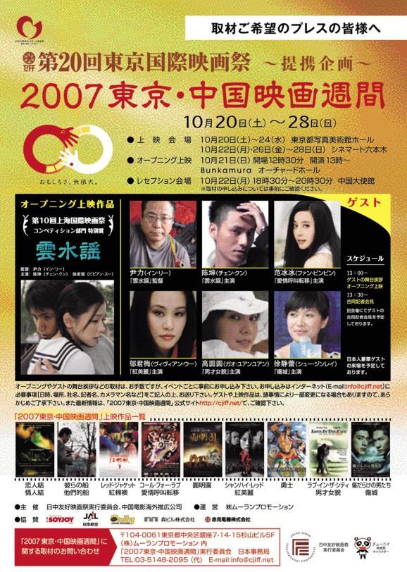「2007東京・中国映画週間」開催のご案内  _d0027795_10351730.jpg
