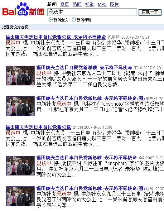 福田新総裁と在日中国人特派員の写真 多数の中国サイトに掲載_d0027795_930651.jpg