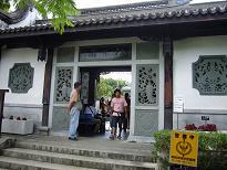福州園 と カフェ沖縄式_d0100638_19433643.jpg