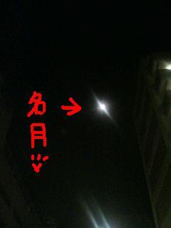 中秋の名月(別名:芋名月)_e0013944_23575194.jpg