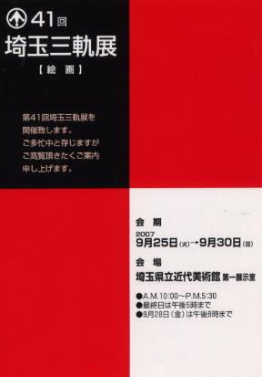 41回埼玉三軌展_a0086270_9232393.jpg