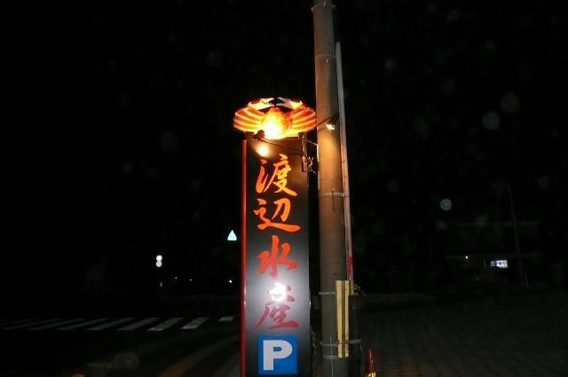 のんびり癒されの旅 in 新温泉 part2_f0097683_8112225.jpg