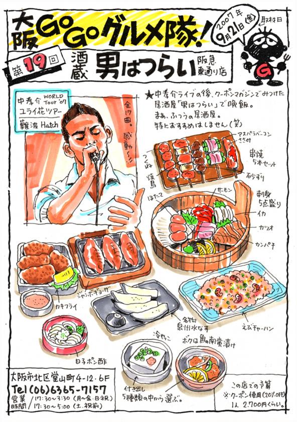 酒蔵・男はつらい_d0118987_13435251.jpg