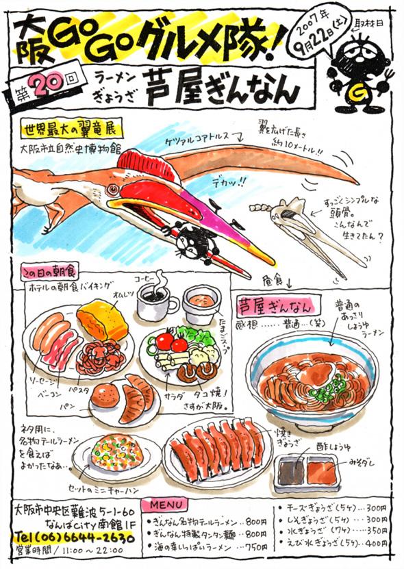 ラーメン・餃子/芦屋ぎんなん_d0118987_15113890.jpg