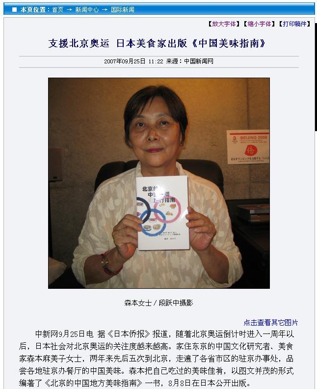 森本まみ子さんの本、中国新聞社より配信されました_d0027795_12485699.jpg