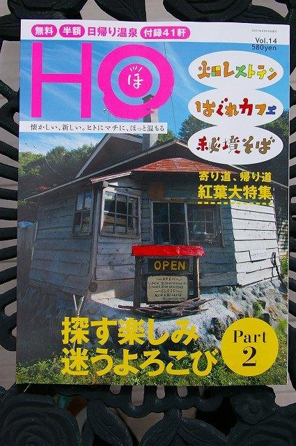 雑誌「HO」他_f0138096_1332556.jpg