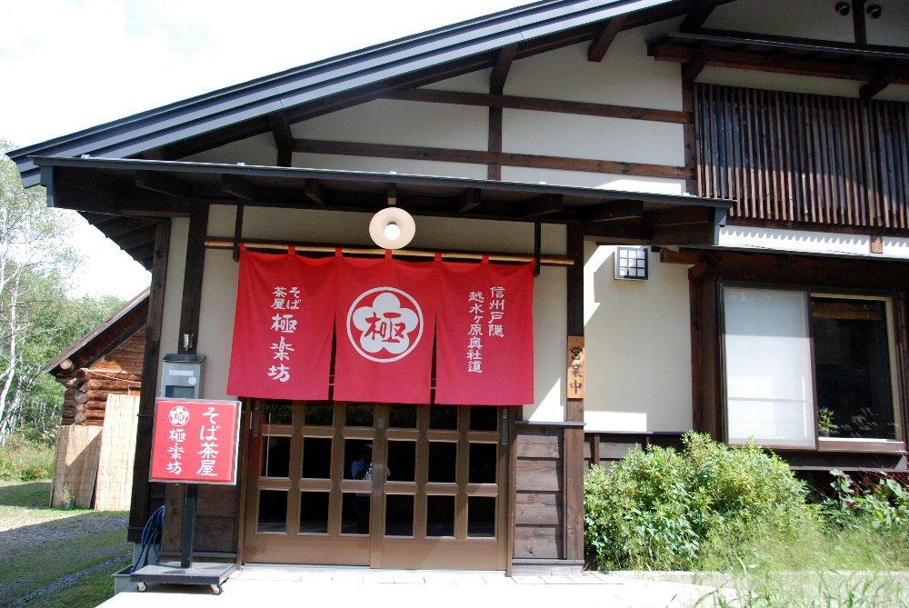 畑と戸隠高原_e0087201_19212780.jpg
