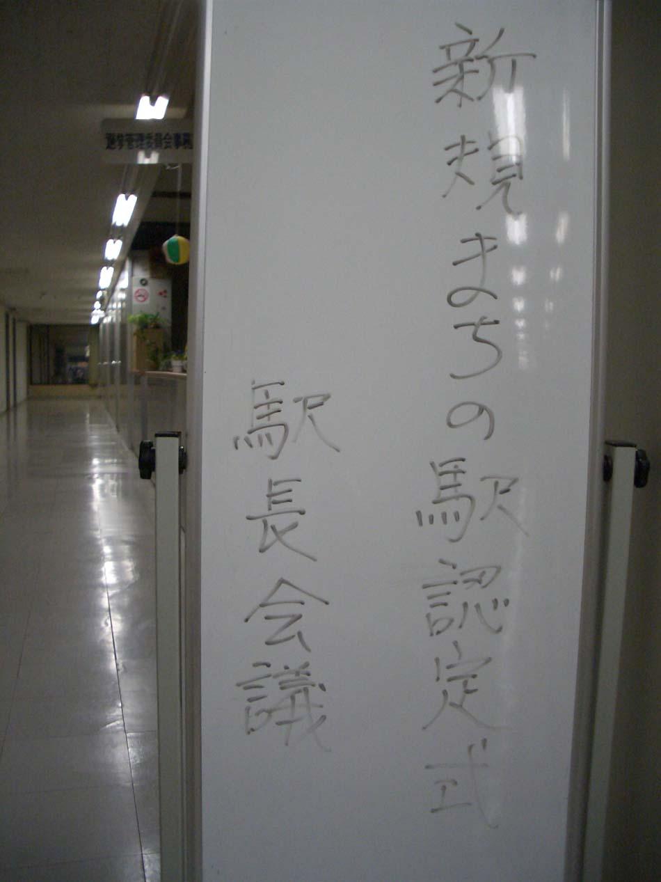 富士市の「まちの駅」が10駅増え、50駅になりました!_f0141310_0292942.jpg