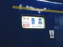 青森 9/21~9/25 ①_f0100825_20201470.jpg
