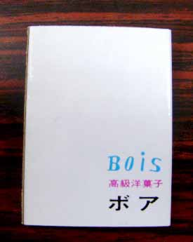 b0019140_1255443.jpg