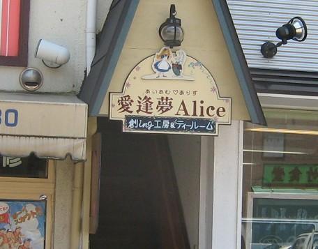 私はアリスです。_c0001670_23514229.jpg