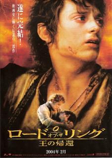 『ロード・オブ・ザ・リング/王の帰還』(2003)_e0033570_8471783.jpg