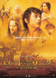『ロード・オブ・ザ・リング/王の帰還』(2003)_e0033570_8473877.jpg
