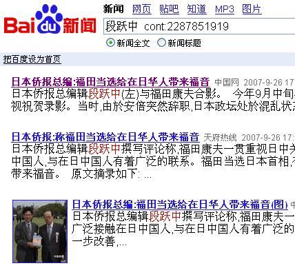福田新総理と在日中国人に関する中国語論評 中国新聞社より配信された_d0027795_2252586.jpg