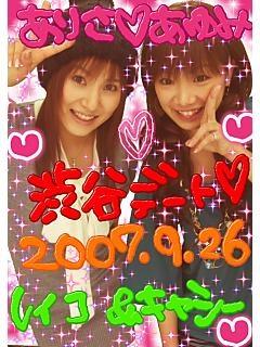 レイコ☆キャシーです(^O^)/_c0038100_0325188.jpg