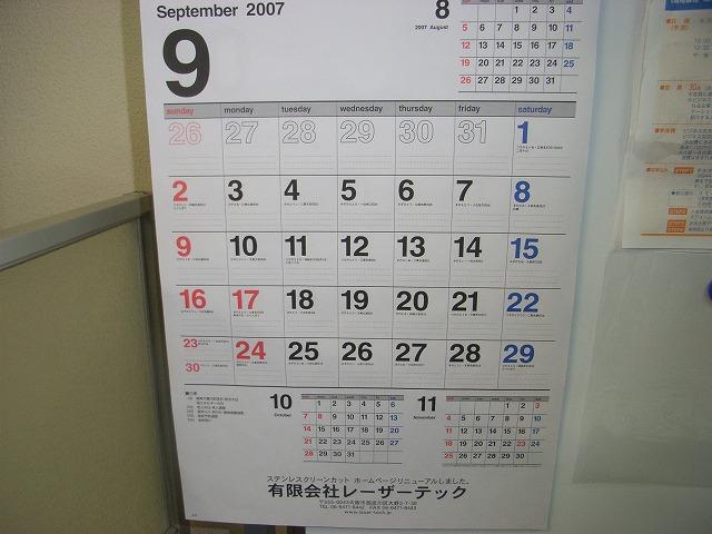 この暦誰のだ?彼んだ_d0085634_1027232.jpg