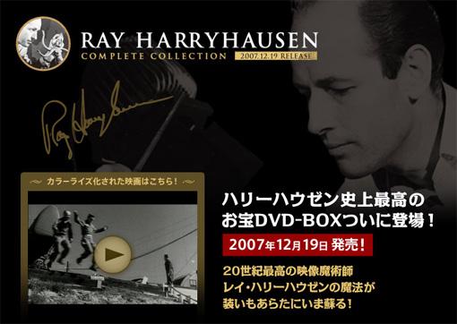 ハリーハウゼンの新DVDセット、高いけど予約しました。_a0077842_21495662.jpg